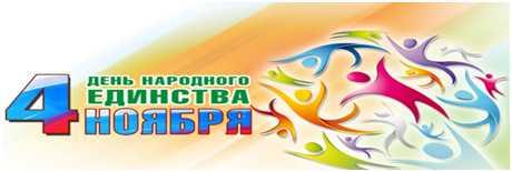 От имени регионального отделения «Матери России» поздравляем  всех  с праздником – Днем народного единства!