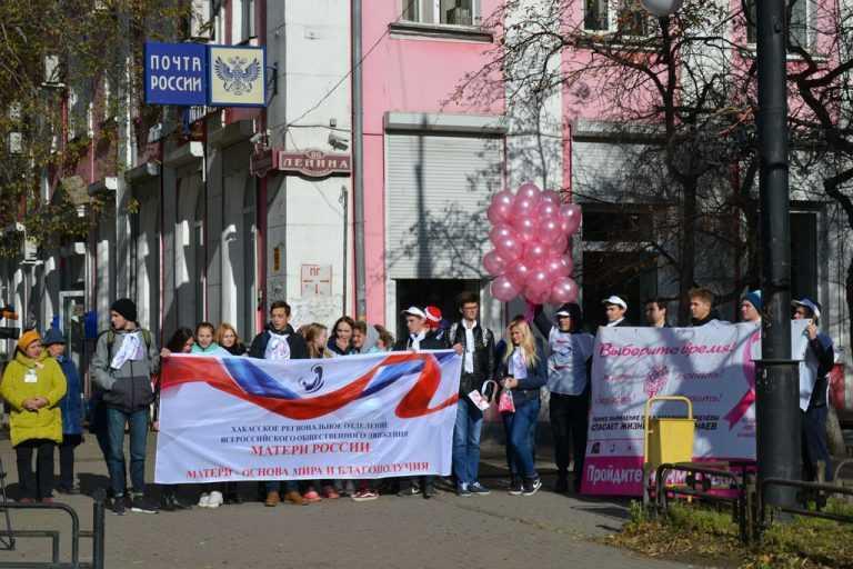Акция «Розовая ленточка» в Хакасии