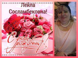 Уважаемая Лейла Сосламбековна!