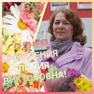 Поздравляем С Днём Рождения Руководителя регионального отделения Калужской области Лидию Викторовну!