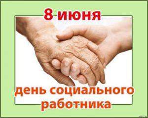 С Днём социального работника!