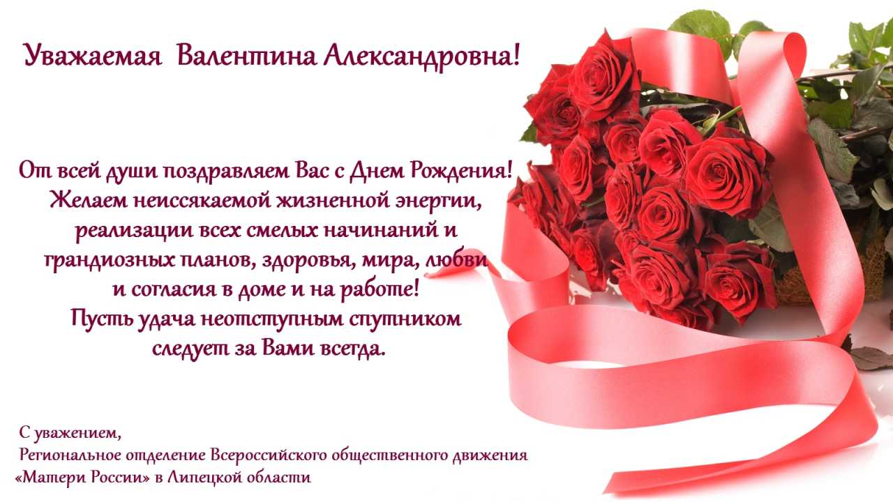Поздавление Петренко В.А. с днем рождения