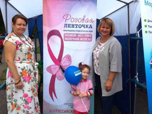 300 человек стали участниками акции «Розовая ленточка»