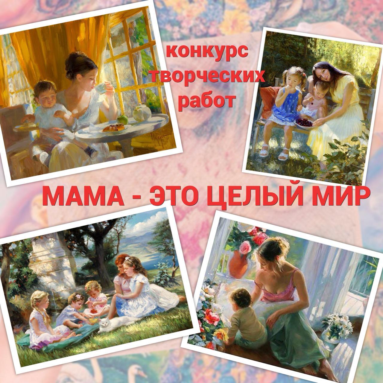 """КОНКУРС """"МАМА - ЭТО ЦЕЛЫЙ МИР!"""""""