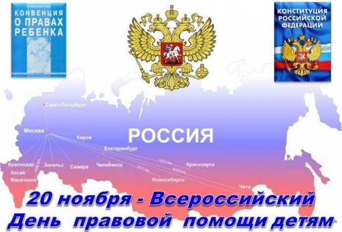 Курское региональное отделение ВОД «Матери России» принимает участие в проведении Дня правовой помощи детям
