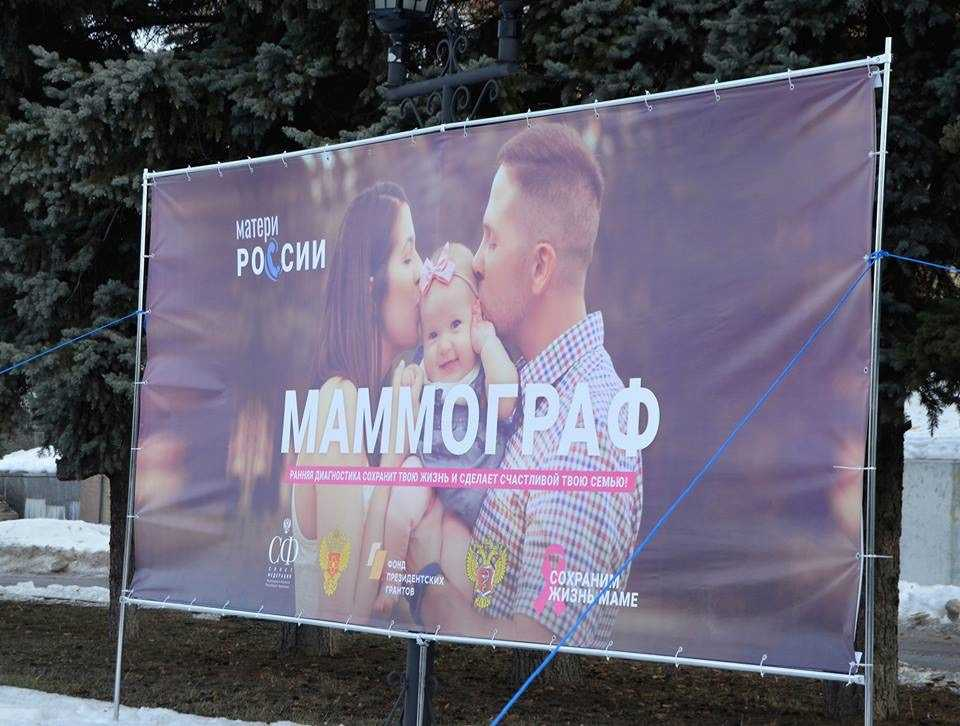 Акция «Розовая ленточка» стартовала в Курске