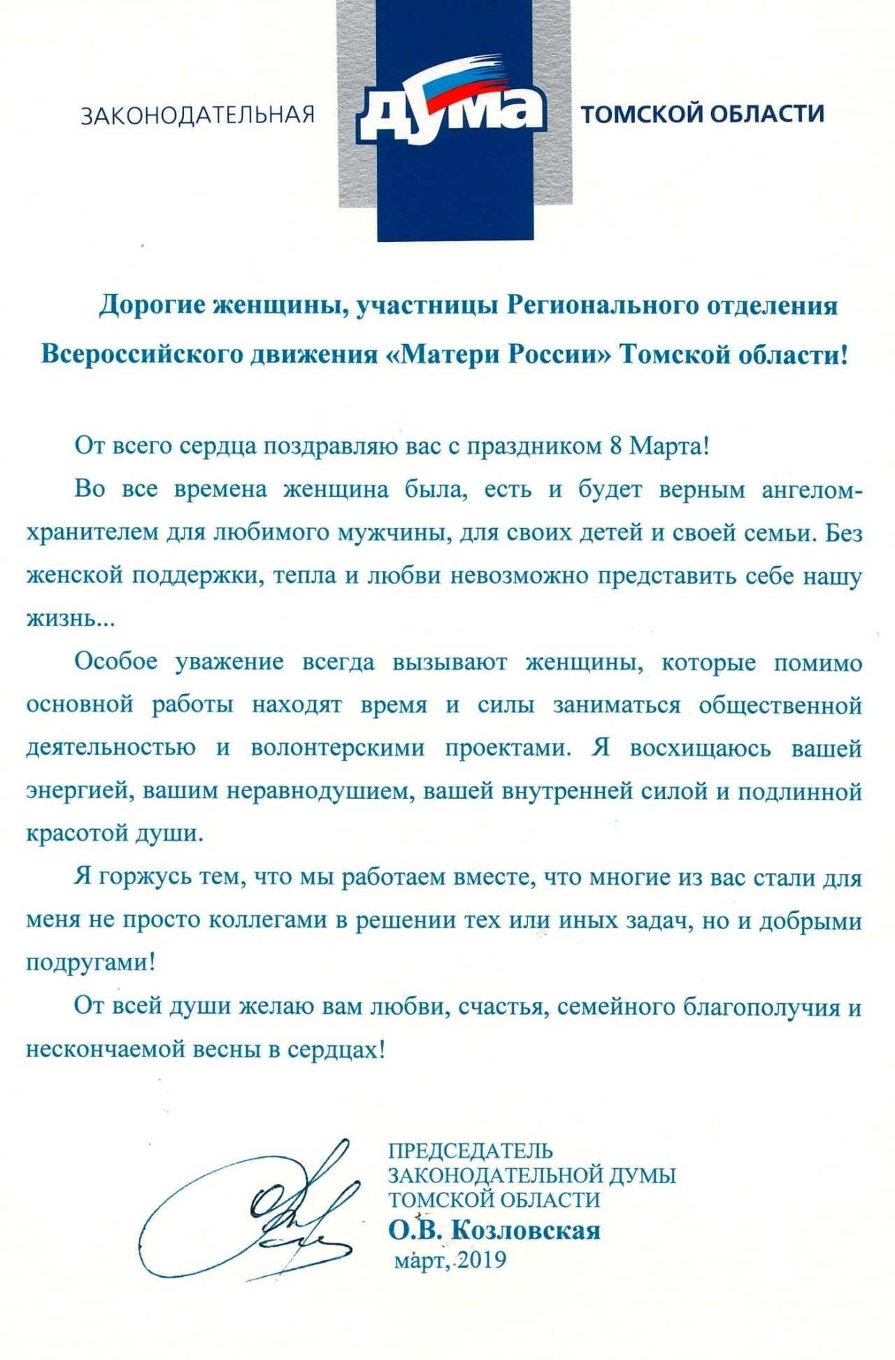 Праздничный концерт в Томске «Любимым, нежным, красивым!»