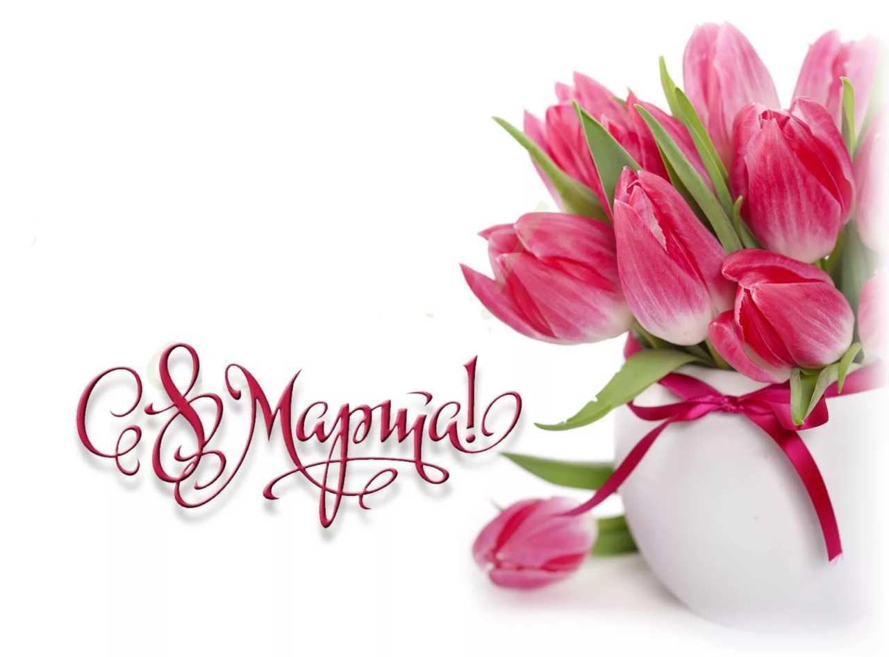 Поздравляем с праздником 8 марта