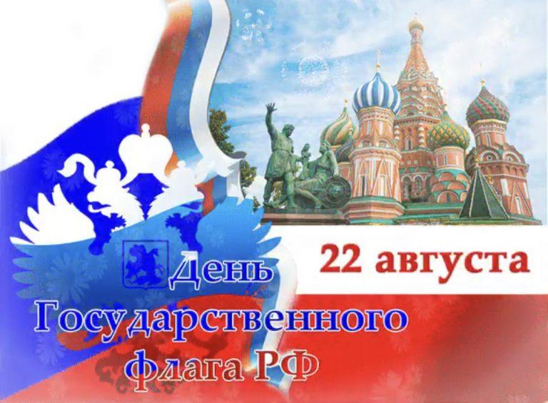 сильны красивые открытки с днем флага россии первый