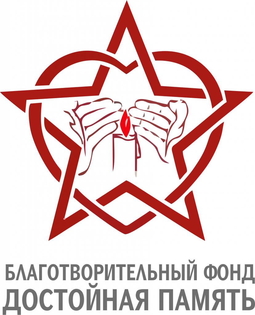 Благотворительный Фонд<strong>«Достойная Память»